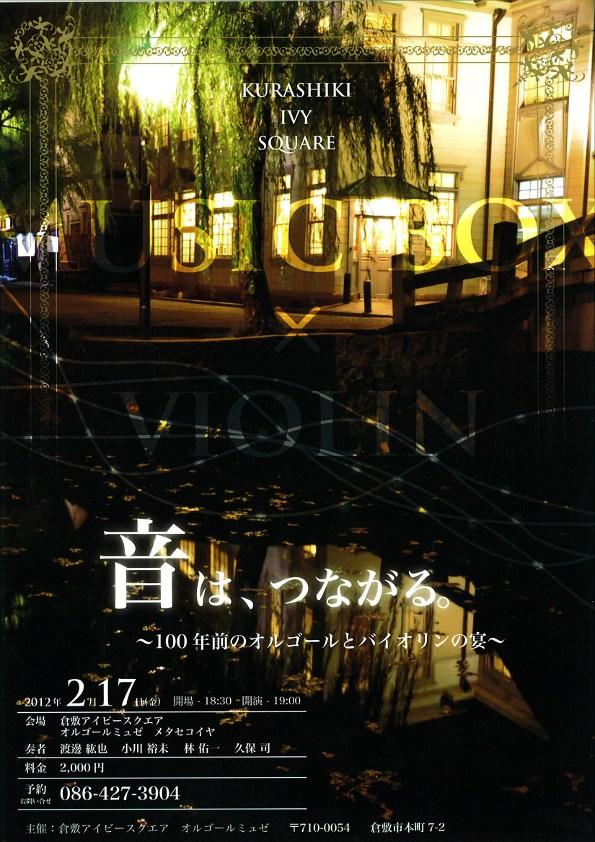 Og_violin20120217
